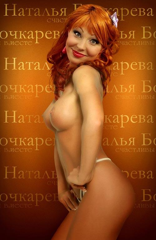 golie-foto-natale-bochkarevoy