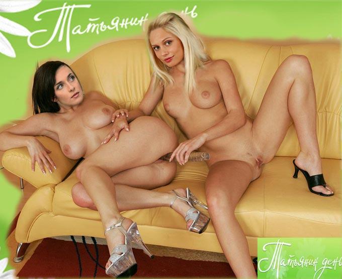 Порно онлайн татьянин день